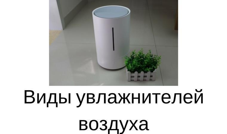 Виды увлажнителей воздуха для квартиры